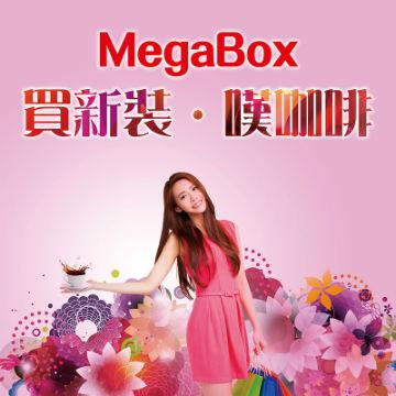 MegaBox 買新裝 • 嘆咖啡