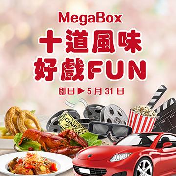 MegaBox十道風味好戲FUN