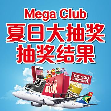 Mega Club 夏日大抽奖抽奖结果