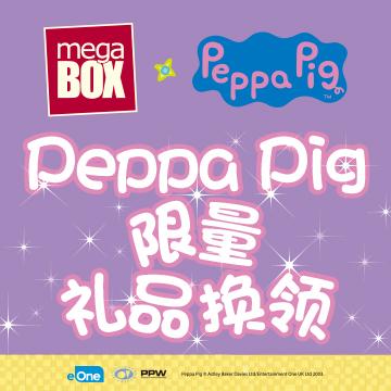 Peppa Pig 限量礼品换领