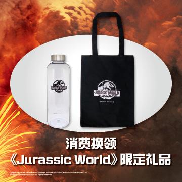 消费换领《Jurassic World》限定礼品