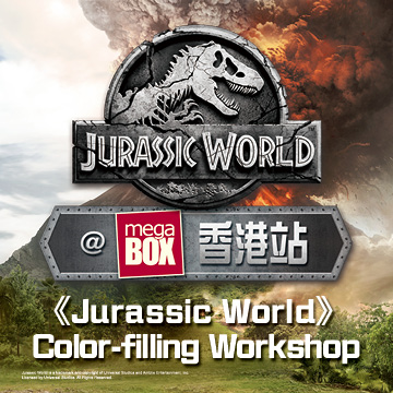 《Jurassic World》Color-filling Workshop