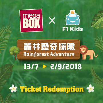 F1 Kids Jungle Adventure Coupon Redemption