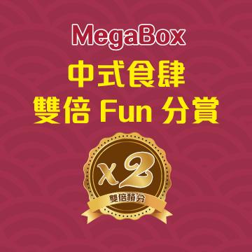 中式食肆 雙倍Fun分賞