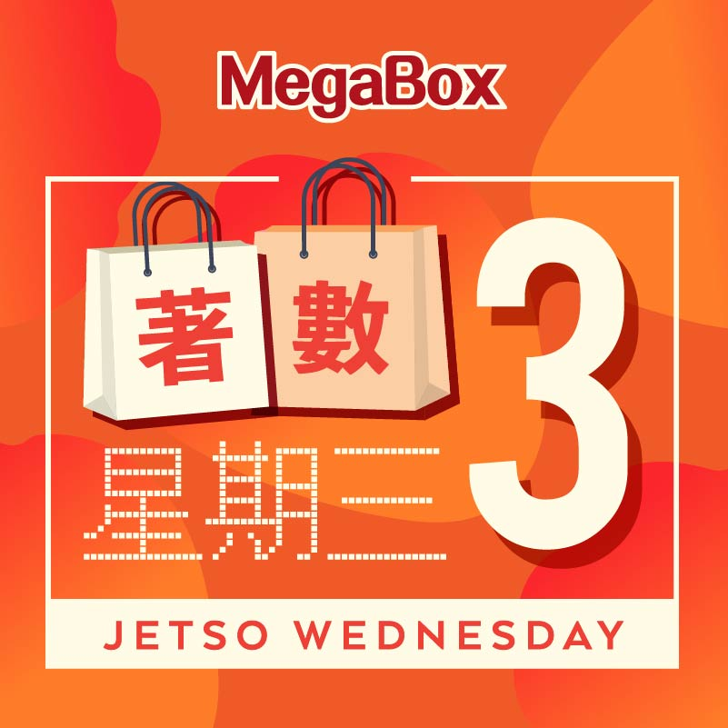 Jetso Wednesday Shopping Rewards