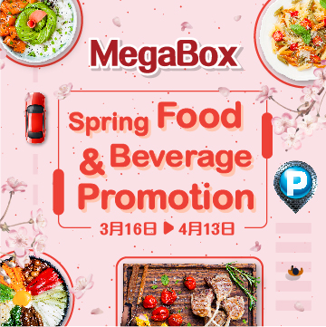 MegaBox Fashion Redemption Program