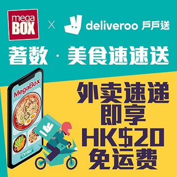 MegaBox x Deliveroo户户送 著数‧美食速速送